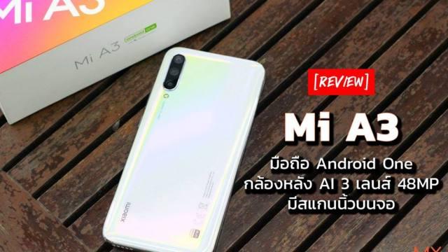[Review] Mi A3 มือถือ Android One กล้องหลัง AI 3 เลนส์ 48MP มีสแกนนิ้วบนจอ