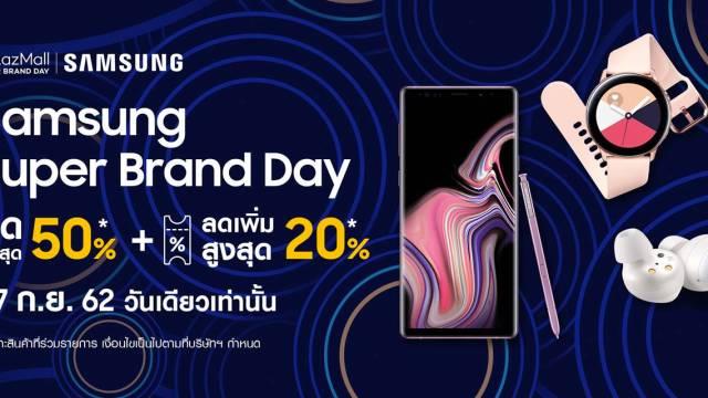 โปรโมชั่นแห่งปี! Samsung Super Brand Day ลดสูงสุด 50% พบกัน 27 ก.ย.นี้