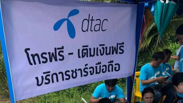 dtac ตั้งศูนย์ชาร์จแบตมือถือบรรเทาความเดือดร้อนผู้ประสบภัยน้ำท่วมภาคอีสาน