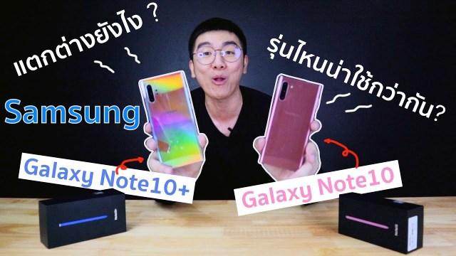 รีวิว Samsung Galaxy Note10 | Note10+ ต่างกันยังไง ?? รุ่นไหนน่าใช้กว่ากัน??