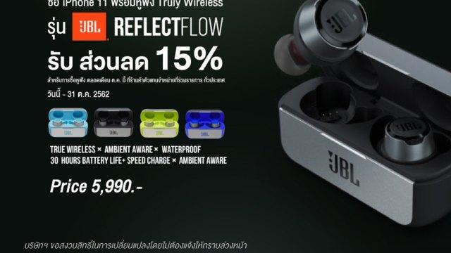ซื้อ iPhone11 นำใบเสร็จแลกรับส่วนลด JBL Reflect Flow สูงสุด 15%