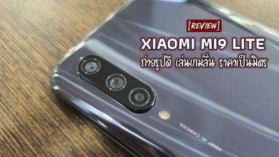 [Review] Xiaomi Mi9 Lite ถ่ายรูปดี เล่นเกมลื่น ราคาเป็นมิตร