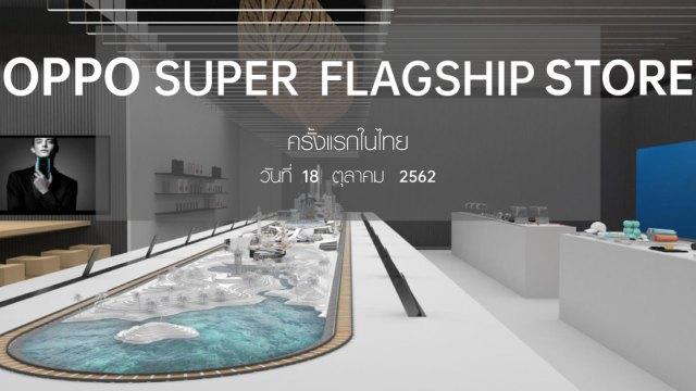เตรียมสัมผัส OPPO Super Flagship Store แห่งแรกในไทย  18 ต.ค. นี้