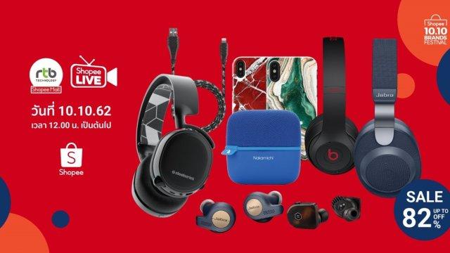 RTB ยกขบวนสินค้า Gadget ชื่อดัง ร่วมแคมเปญ 10.10 Brands Festival กับ Shopee