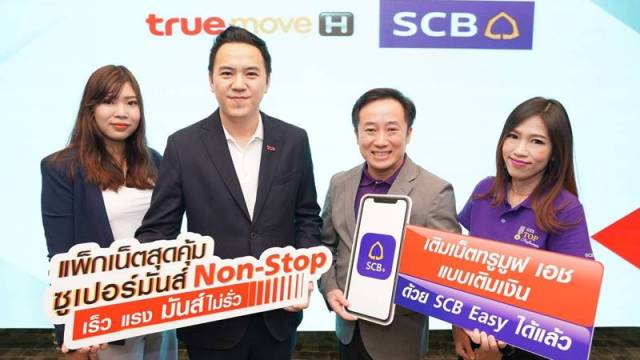 SCB ผนึก TrueMove H เปิดบริการใหม่สมัครแพ็กเกจเสริมง่าย ๆ ผ่าน SCB EASY