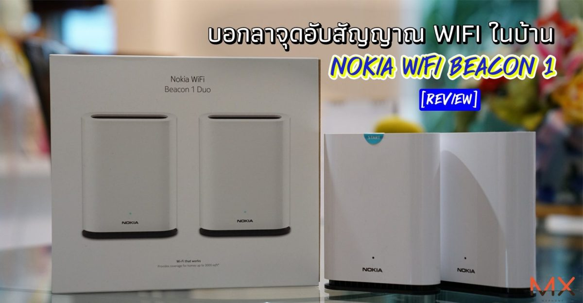 Nokia WiFi Beacon 1