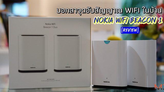 [Review] หมดปัญหาจุดอับสัญญาณ WiFi ในบ้านด้วย Nokia WiFi Beacon 1