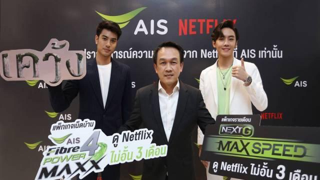 AIS ผนึก Netflix มอบสิทธิพิเศษให้ลูกค้ามือถือ, เน็ตบ้าน ดู Netflix ฟรี 3 เดือน!