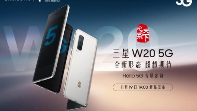 เผยดีไซน์ Samsung Galaxy W20 5G มากับฝาหลังสีใหม่ พร้อมเปิดตัวเร็วๆนี้