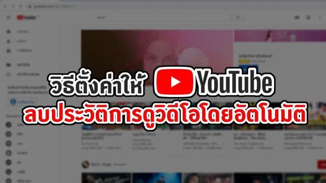 วิธีตั้งค่าให้ YouTube ลบประวัติการดูวิดีโอโดยอัตโนมัติ