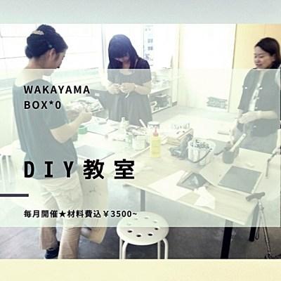 DIY教室のお知らせ