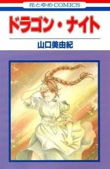 "Cover of ""Dragon Knight"" by Miyuki Yamaguchi."