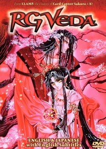 """RG Veda"" DVD cover."