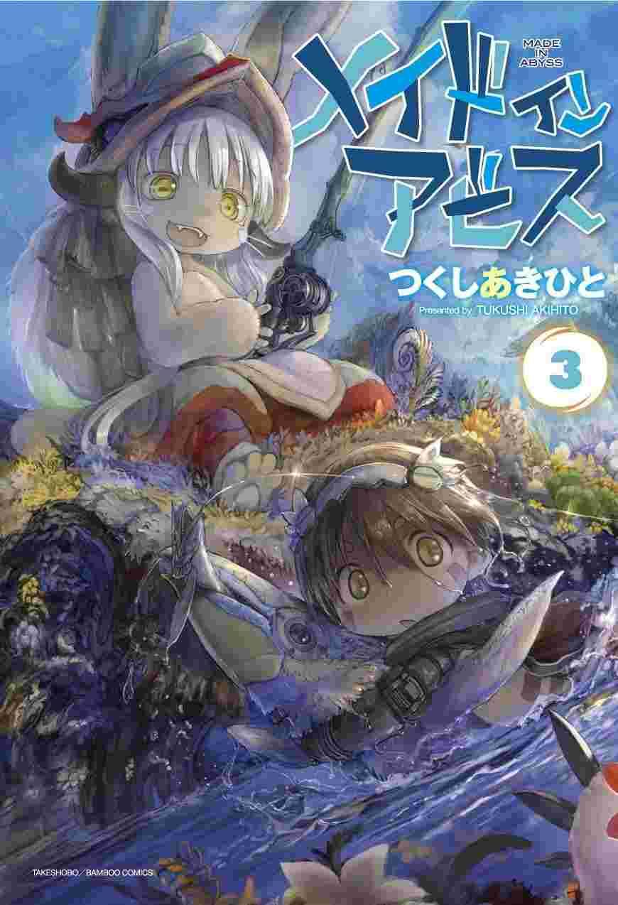 來自深淵3(日文漫畫) | 漫畫 | 日文書 | 買動漫