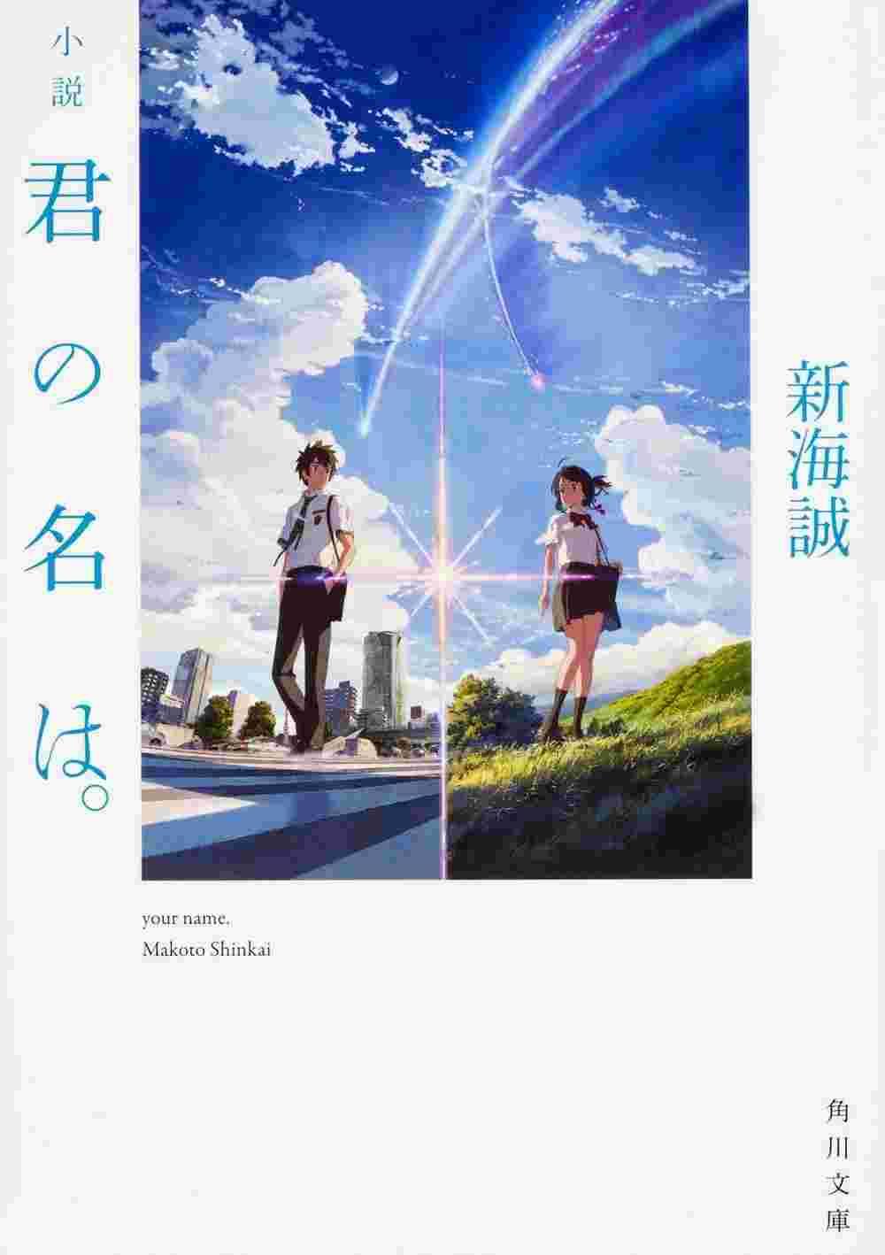 [代訂] 你的名字 文庫版(日文小說) | 小說 | 日文書 | 買動漫