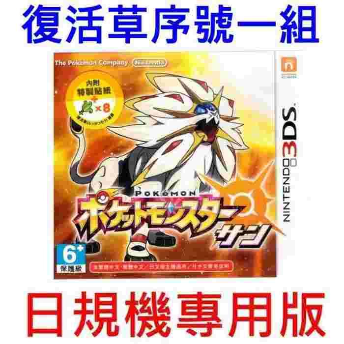 3DS遊戲 日規機專用 神奇寶貝 精靈寶可夢 太陽 Pokemon Sun 中文日版 11/18【板橋魔力】 | Nintendo DS / 3DS | 電玩遊戲 ...