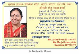 Book Obituary Ad In Newspaper Obituray Hindi Sample Antim Ardas