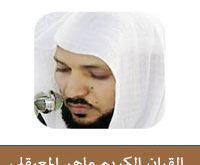 تحميل القران الكريم بصوت ماهر المعيقلي للجوال مجانا برابط
