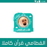 تحميل القران الكريم بصوت ناصر القطامي Mp3 كامل مجانا برابط