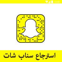 استرجاع حساب سناب شات Recover Snapchat كيفية استرجاع حساب