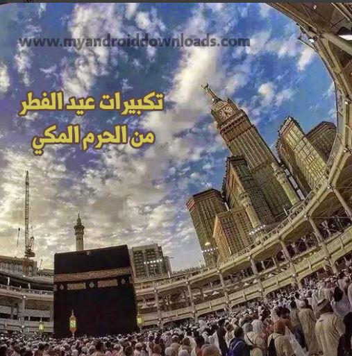 تحميل برنامج تكبيرات العيد من الحرم المكي بصوت جميل بدون