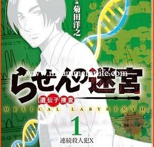Mystery Manga Rasen no Meikyū DNA by Midori Natsu Gets Live-Action Series