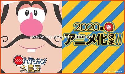 2020 Anime Hakushon Daimaō Discloses Cast, Staff, Sequel Plot, and April 11 Debut