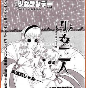 Star Fruit Books Certifies Makiru Momoto's Monthly Shoujo Sunday Anthology