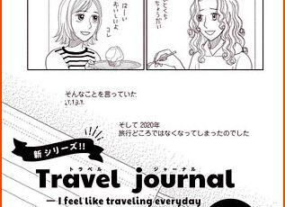 New Manga commences by The Full-Time Wife Escapist's Tsunami Umino