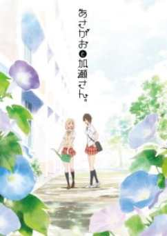 Kase-San And The Morning Glories anime