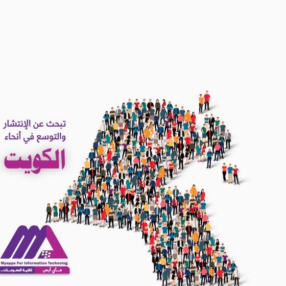 تسويق الكويت