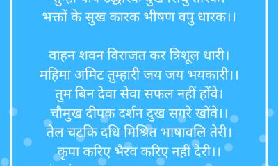 Aarti Shri Kaal Bhairav ji ki