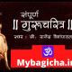 Shri Guru Charitra Adhyay