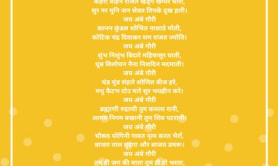 mbe Ji Ki Aarti lyrics in Hindi