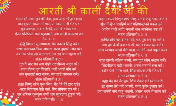 Kali Mata Ki Aarti Lyrics