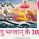 Bhagwan Vishnu ke 108 Naam