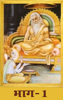 Shri Yogavasishtha Maharamayan -1- Hindi