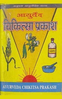 Ayurvedik Chakitsa Parkash