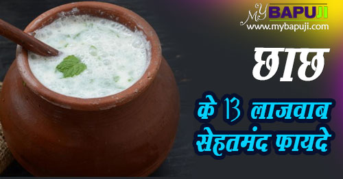 benefits of chach lassi mattha in hindi