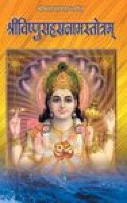 Vishnu Sahasranaamstotram