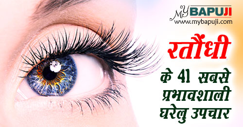 Home Remedies for Night Blindness