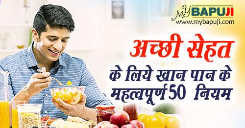 achi sehat ke liye khan pan ke niyam in hindi