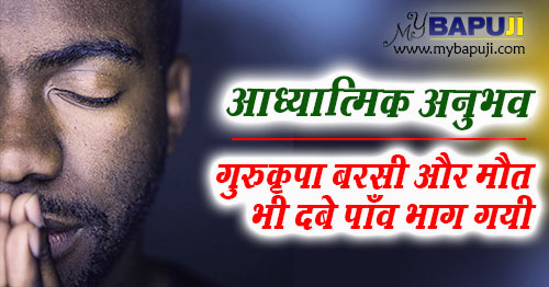 Spiritual Experience | Motivational story in Hindi