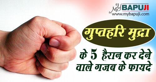 Gupta hari mudra ke Labh Fayde in hindi
