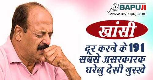 Khansi cough ke Gharelu Upay in Hindi