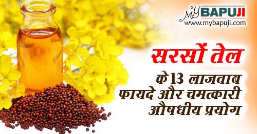 sarso ke tel ke fayde aur nuksan in hindi
