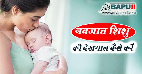 nawjat shishu ki dekhbhal kaise kare in hindi