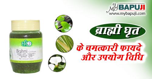 brahmi ghrita ke fayde aur nuksan in hindi