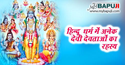 hindu dharm me anek devi devtaon ka rahasya