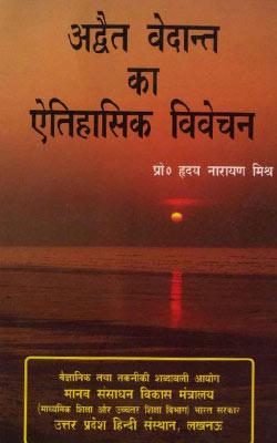 Advaita Vedanta Ka Aitihasika Vivechan -Prof. Hridaya Narayan